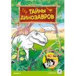 """Раскраска """"Тайна Динозавров"""""""