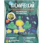"""Набор """"В космос"""", светящийся песок, 1 кг"""